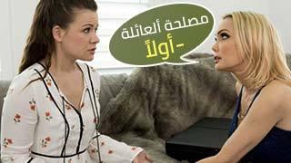 مصلحة ألعائلة أولاً Family سكس مترجم سكس عربي فيديو