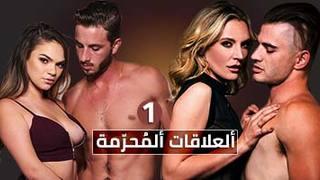 ألعلاقات ألمُحرّمة |الحلقة الرابعة| مسلسل سكسي مترجم سكس عربي فيديو