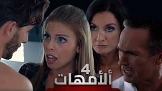 ألأمهات ألحلقة ألثانية | مسلسلات دراما اباحية مترجمة سكس عربي فيديو