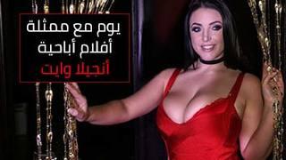 جميع افلام انجيلا وايت سكس الحرة xxx أنبوب عربي في Www.hdxxxvideo.info