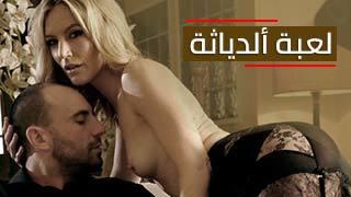 افلام عربية ممنوعة من العرض اون لاين للكبار العرب Xxx أنبوب على