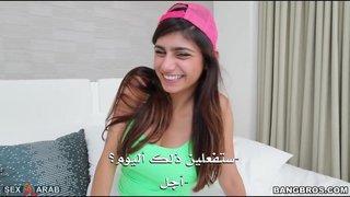 سكس مايا خليفة مترجم ميا خليفة تناك من زب اسود لاول مرة سكس عربي فيديو