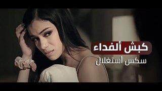 سكس استغلال مترجم | يفسد برائتها | بيور تابوو سكس عربي فيديو