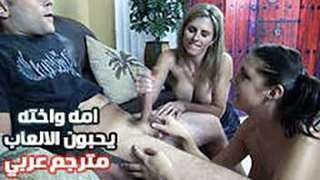 امه واخته يحبون الالعاب الجماعية سكس محارم جماعي مترجم سكس عربي فيديو